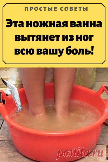 Эта ножная ванна вытянет из ног всю вашу боль!Несколько лет назад по ночам крутило и выворачивало ноги– не знала, куда и как их положить. В итоге– бессонные ночи, недосыпание, усталость и раздражительность. А ведь ноги– наша опора на всю жизнь.