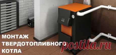 Заказать монтаж твердотопливного котла и систему отопление в частном доме
