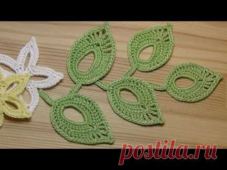 Как связать простой листик крючком - Easy To Crochet Leaf