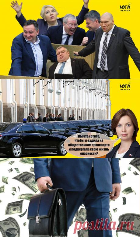 У российских чиновников, депутатов и судей «золотые пенсии». Называю цифры | Юга-берега | Яндекс Дзен