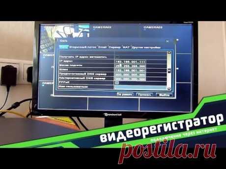 El videoregistrador a través del Internet - la conexión y la presentación