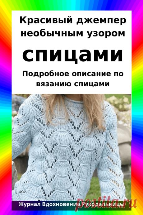 Красивый джемпер необычным узором (Вязание спицами) – Журнал Вдохновение Рукодельницы