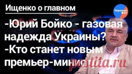 Ищенко о главном: Зеленский и олигархи любят друг друга; газовый вопрос: и простите нам долги наши