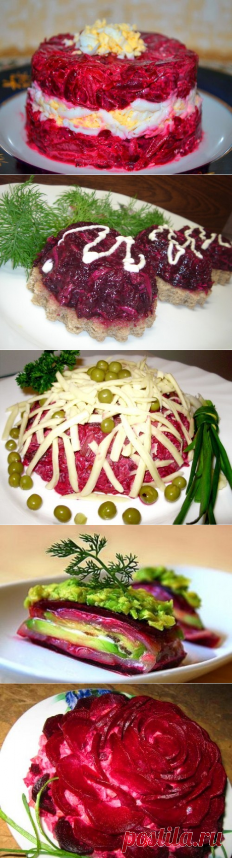 Праздничные салаты из свеклы