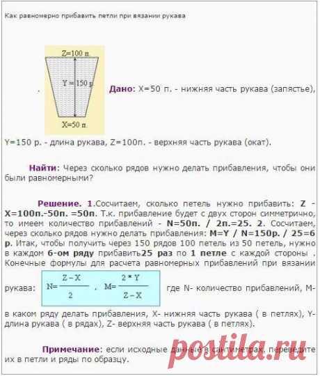 Формула прибавления петель в процессе вязания рукава