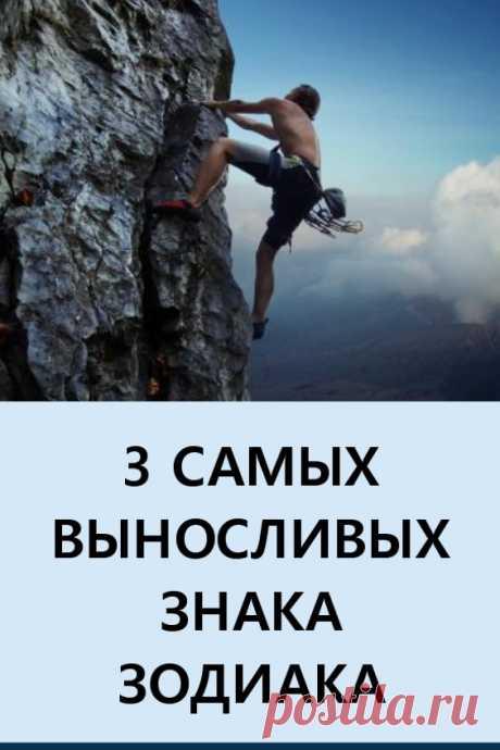 3 самых выносливых знака Зодиака и сильные стороны их характера. Самые выносливые знаки зодиака #знакизодиака #гороскоп