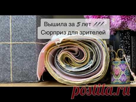 368. Розыгрыш в честь пяти летия каналу от Velke Potoky + все мои неоформленные работы