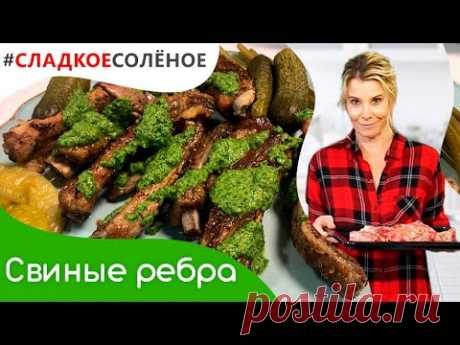 Запеченные свиные ребрышки с сальсой верде от Юлии Высоцкой | #сладкоесолёное №113 (6+)