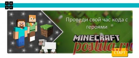 IT4YOUTH   Тренажер Minecraft