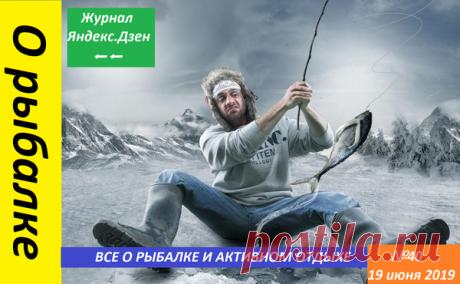 Готовься к зимней рыбалке летом или что стоит приобрести для зимней ловли с AliExpress | О рыбалке 🎣 | Яндекс Дзен