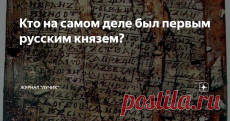 Кто на самом деле был первым русским князем? Почему не существует исторических источников, которые отвечали бы на этот вопрос?
