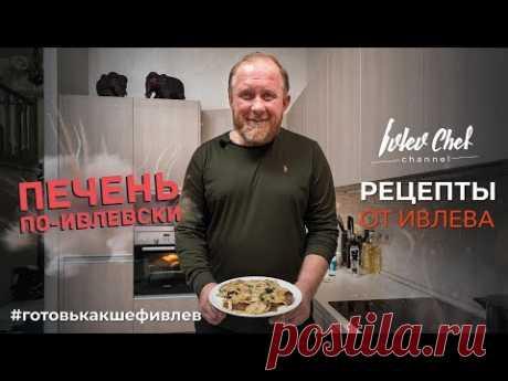 ПЕЧЕНЬ ПО-ИВЛЕВСКИ - Рецепты от Ивлева