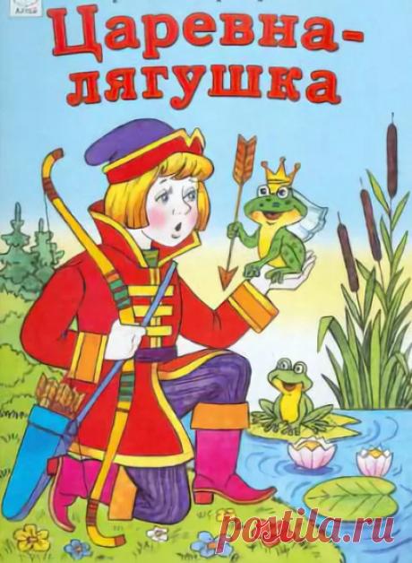 Царевна-лягушка » Сказки онлайн для детей слушать или читать.