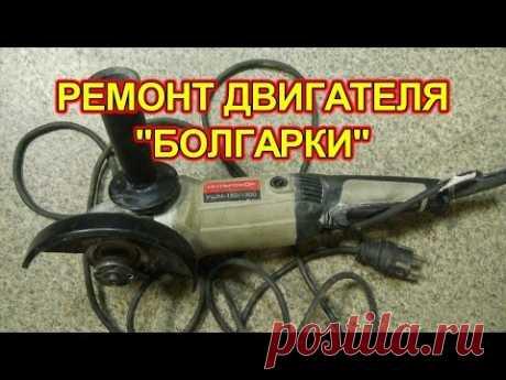 Ремонт двигателя болгарки самостоятельно