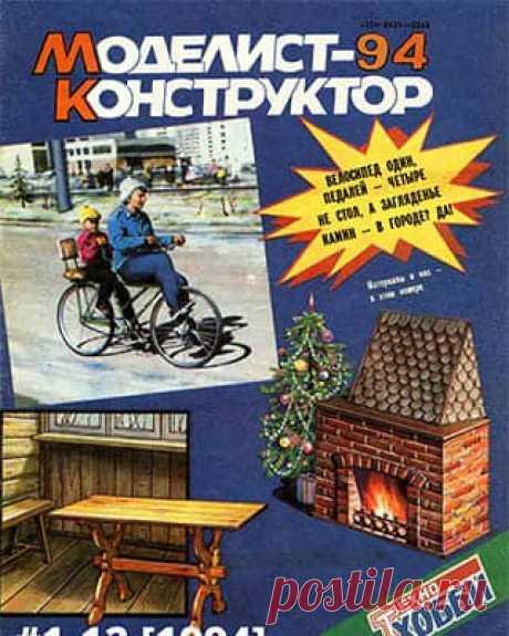 Архив журналов Моделист-конструктор за 1994 год | Скачать и читать