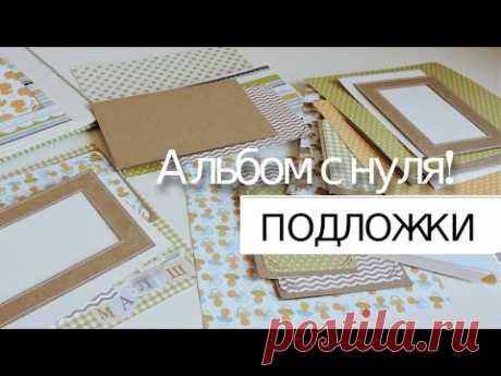 Скрапбукинг ПОДЛОЖКИ для фото | Альбом с Нуля!
