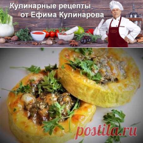 Закуска из кабачков с фаршем | Вкусные кулинарные рецепты