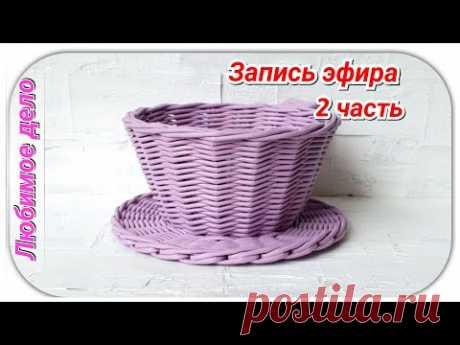 Моменты плетения чашки с блюдцем. Запись эфира с Инстаграм от 03.07