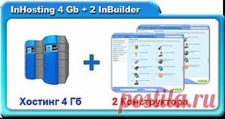 Дисковое пространство 4GB 2 конструктора сайтов Трафик неограничен Количество сайтов 10 Защита от Спама PHP 5.2, MYSQL Комиссионный объем 6CV стоимость хостинга 1 месяц 9,99$ в год 99,90$ Ссылка интернет-магазин:https://ns9onmmh.inweb24.biz/shop Регистрация маркетинговых партнеровhttps://ns9onmmh.inweb24.biz/register