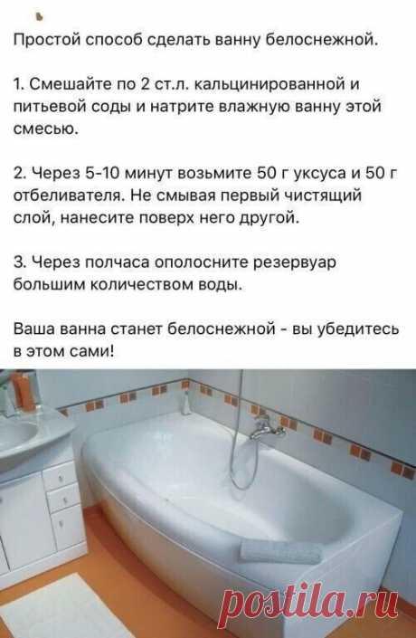 Всегда чистила ванну только так!