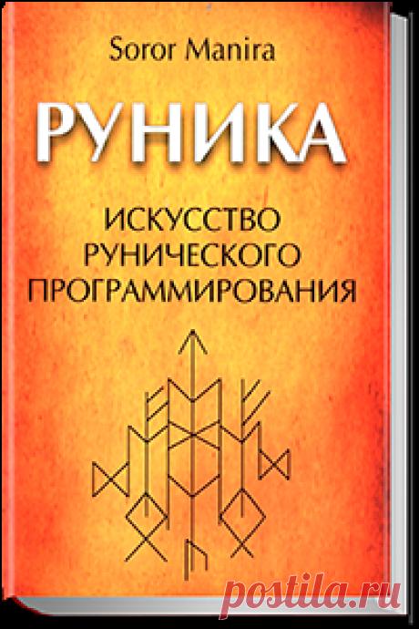 Руника — Искусство рунического программирования [Soror Manira] Книги #books #книги  ectomofgcc qlattymzokrz byobuj