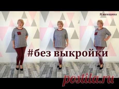 Блуза - тельняшка без выкройки на любую фигуру. Раскрой блузы с оригинальнымприсборенным низом