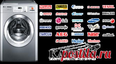 KAPTAN - Ремонт стиральных машин и бытовой техники