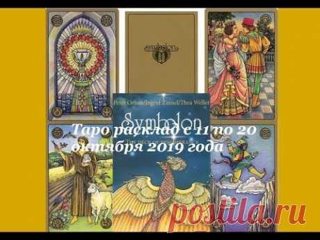 Расклад таро на октябрь 2019 (2-ая декада 11-20 октября) Оракул Симболон