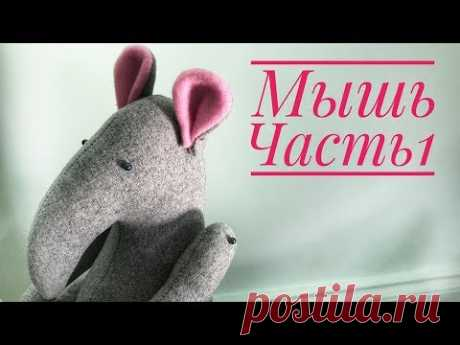 Текстильная кукла Мышь. Часть 1. Тело - YouTube