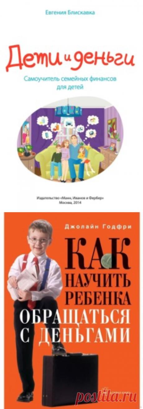 Топ-30 книг для детей о деньгах.