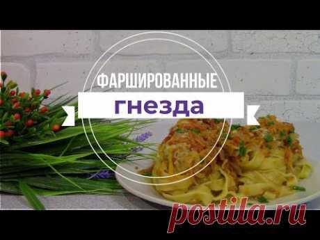 Экспресс Обед или Ужин Гнезда с Фаршем на Сковородке - YouTube