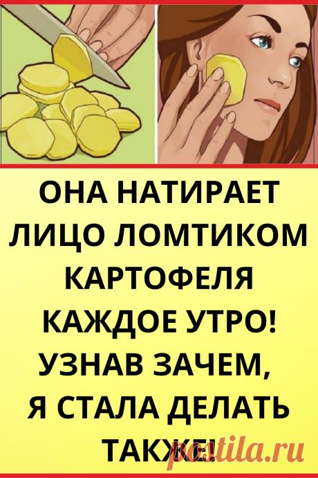 Она натирает лицо ломтиком картофеля каждое утро! Узнав зачем, я стала делать также!