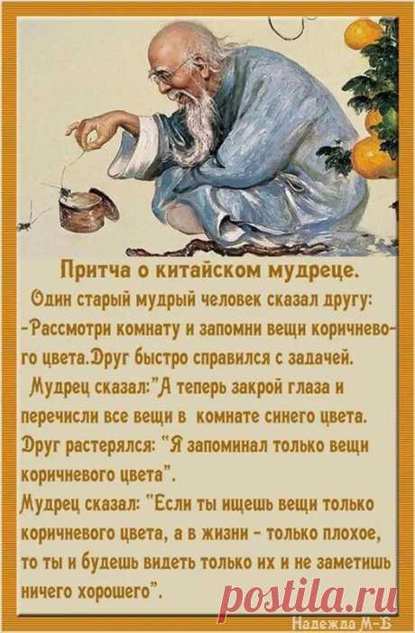 ПРИТЧА О КИТАЙСКОМ МУДРЕЦЕ.