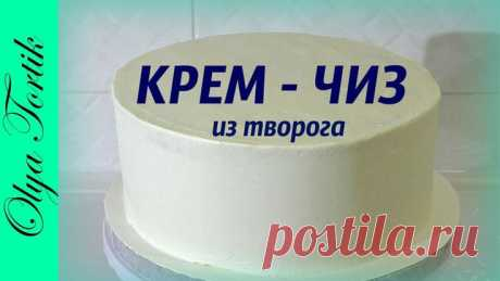 КРЕМ-ЧИЗ из творога Творожный крем для украшения тортов Рецепт /// Olya Tortik Домашний Кондитер - YouTube