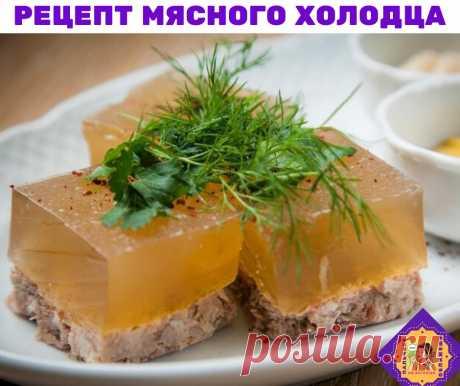 Холодец – традиционное новогоднее блюдо   Рецепт мясного холодца  Ингредиенты:  Вода — 6 л Свиная голяшка — 1,5 кг Телячья голяшка и мякоть — 1,5 кг Морковь — 3 шт. Репчатый лук — 3 шт. Лавровый лист — 10 шт. Чёрный перец — 15 горошин Душистый перец — 15 горошин Соль — по вкусу Чеснок — 6 зубчиков Петрушка, укроп — по вкусу  Приготовление:  1. Доведите воду до кипения, положите мясо, уменьшите огонь.  2. Через 30 минут соберите пену, добавьте целую морковь, лук, лавровый л...
