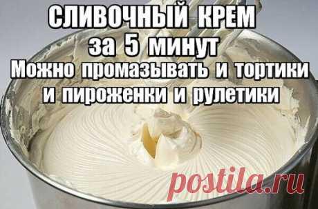 """Дорогие мои читатели!Сливочный крем """"Пятиминутка"""" Это моя палочка-выручалочка когда в доме появляются гости, потому что, крем делается так просто и быстро, а получается такой вкусный!Крем получается пышный, нежный, с лёгким ванильным ароматом. Ингредиенты.     • Масло сливочное — 250 г (комнатной температуры). • Сахарная пудра —200 г.     • Молоко — 100 мл (можно добавить 150 грамм, можно и 200, еще нежнее     крем получается.     • Ванилин — 1 пакетик. Как приготовить.     Молоко в"""