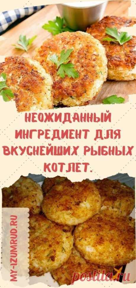 Неожиданный ингредиент для вкуснейших рыбных котлет. - My izumrud