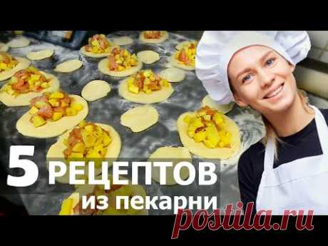 5 рецептов из пекарни