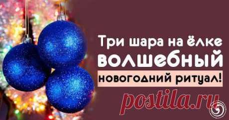 Три шара на ёлке — волшебный новогодний ритуал!