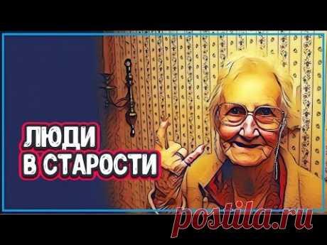 ЖИЗНЬ В СТАРОСТИ - Три Истории Про Старость (люди в старости) - YouTube