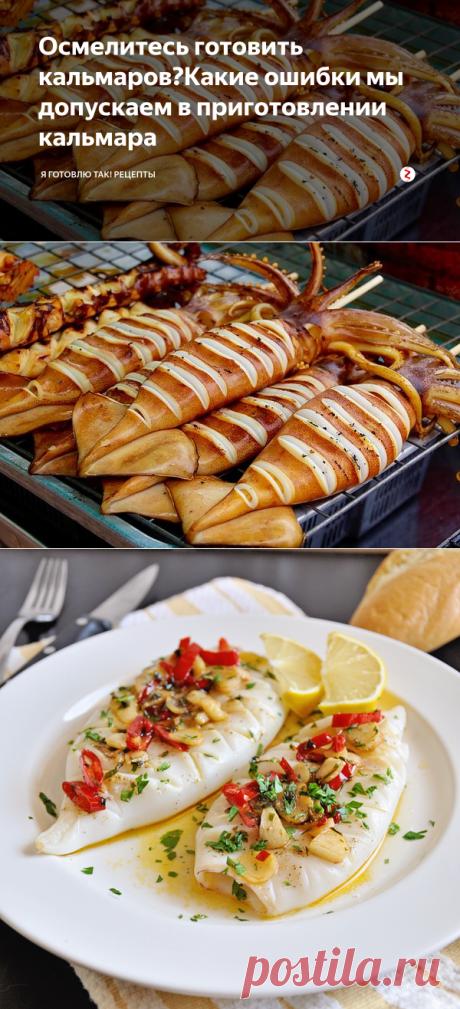 Осмелитесь готовить кальмаров?Какие ошибки мы допускаем в приготовлении кальмара   Я готовлю ТАК! Рецепты   Яндекс Дзен