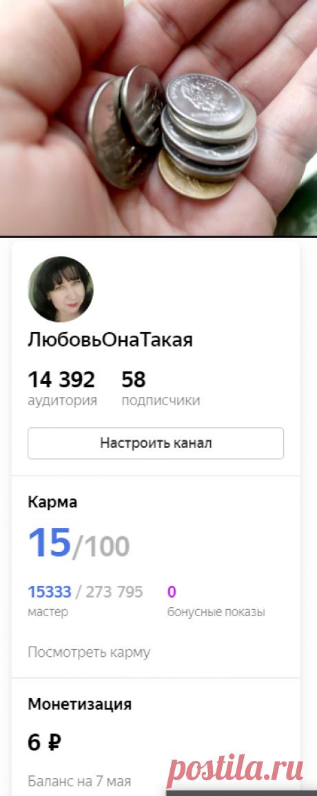 Сколько платит ЯндексДзен авторам, я узнала на личном опыте | ЛюбовьОнаТакая | Яндекс Дзен