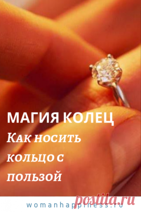 Магия колец. Как носить кольцо с пользой   Кольцо — это не только статус, мода и красота, это еще и оберег. Даже, если это самое простое колечко, оно может помогать Вам в жизни. Как носить кольцо с пользой?