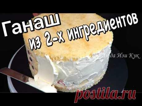 ЛУЧШИЙ КРЕМ для украшения и выравнивания тортов БЕЛОСНЕЖНЫЙ ШОКОЛАДНЫЙ КРЕМ ГАНАШ Люда Изи Кук торты рецепты пошагово Обзор на крем с кокосово-миндальным вкусом. Вкус потрясающий! На тортики - самое то! Как обычно, я рассказываю о Крем ганаш для торта - это очень универсальная начинка, из которой можно делать как прослойку в торт, так и Ганаш для покрытия торта. Ганаш на Молоке. Простой рецепт крема ганаша для покрытия тортов.