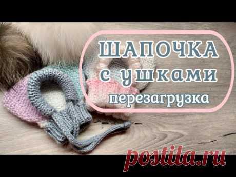 Шапочка с ушками, перезагрузка, вязание спицами для собак