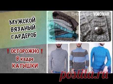 МУЖСКОЙ ВЯЗАНЫЙ ГАРДЕРОБ // ЧТО ВЯЖУ МУЖУ // ИСПЫТАНИЕ ВРЕМЕНЕМ