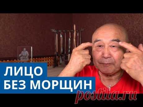 Лицо БЕЗ МОРЩИН, как у младенца - Му Юйчунь массаж лица