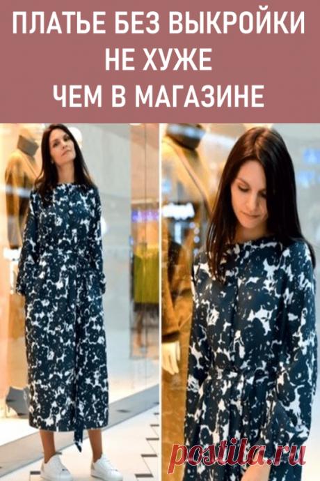 Платье без выкройки не хуже, чем из магазина. Элегантное платье с длинным рукавом можно пошить самостоятельно. При этом можно выбрать не только ткань и расцветку, но и поэкспериментировать с деталями. Реглан, широкий манжет, обеспечивающий пышность рукава, потайные карманы, нужная длина,— и все это при полном отсутствии выкройки. #своимируками #шитье #платье