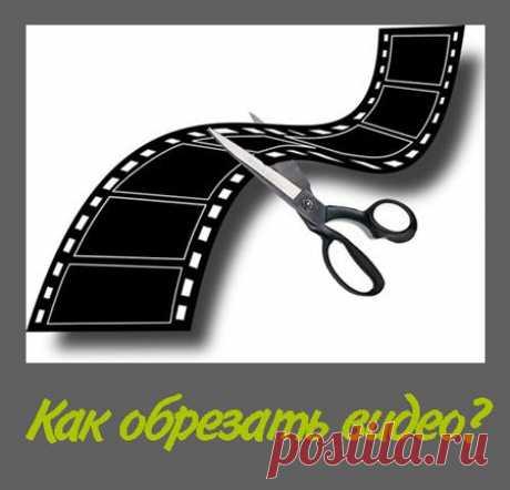 Как обрезать видео на компьютере и как обрезать видео онлайн? Программы для обрезки видео бесплатно. Обрезка форматов avi, mov, mp4, fvl.