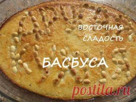 Рецепт Басбусы. Восточная сладость.